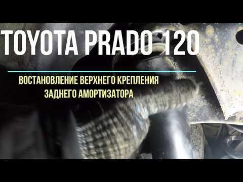 Восстановление верхнего крепления заднего амортизатора Toyota Land Cruiser Prado 120 (Тойота Прадо)