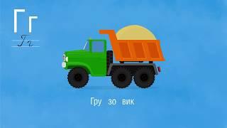 getlinkyoutube.com-Развивающий мультик - Алфавит - Буква Г