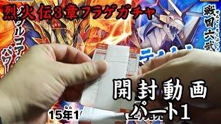 バトスピ 烈火伝第3章 フラゲガチャ 開封動画 パート1