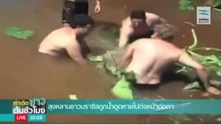 getlinkyoutube.com-นาทีระทึก! ลุงหลานถูกน้ำดูด หายไปต่อหน้าต่อตา - Springnews