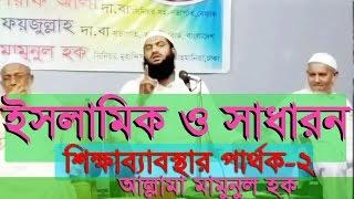 New Bangla Waz 2016 | Allama Mamunul Haque | ইসলামিক ও সাধারন শিক্ষাব্যাবস্থার মধ্যে পার্থক্য