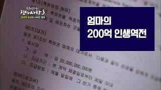 getlinkyoutube.com-엄마의 200억 인생역전 [진짜 사랑 시즌3-6]-채널뷰
