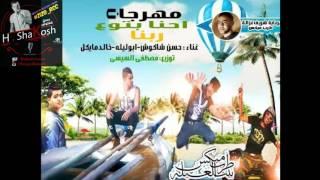 getlinkyoutube.com-مهرجان احنا بتوع ربنا | حسن شاكوش و خالد مايكل و ابو ليلة | توزيع السيسي A7na Bto3 Rabna #Shakosh
