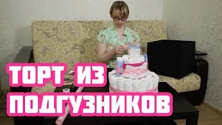 getlinkyoutube.com-Что подарить на рождение ребенка? Или как сделать торт из подгузников.