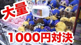 getlinkyoutube.com-【大量ゲット?】1000円でUFOキャッチャー対決!前編