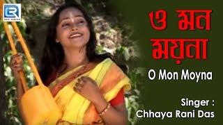 Bengali Folk Songs | O Mon Moyna | Folk Songs 2014