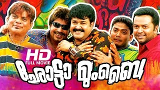 getlinkyoutube.com-Malayalam Full Movie | Chotta Mumbai [ Full HD ] | Ft. Mohanlal, Jagathi Sreekumar, Kalabhavan Mani