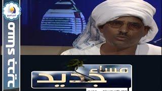 الشاعر عبد الله أحمد ود إدريس -  مساء جديد - قناة النيل الازرق