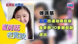 getlinkyoutube.com-私房話老實說 那些年的小童星是一樣可愛還是大走鐘? 楊佩潔 納豆 0519 part2/7