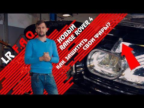 Сколы на фарах. Новый Range Rover 4. Как защитить свои фары.