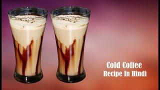 getlinkyoutube.com-कोल्ड कॉफ़ी घर पर कैसे बनाए ?? How to make Cold Coffee at Home | Cold Coffee Recipe in Hindi