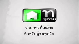 getlinkyoutube.com-รายการนี้เหมาะสำหรับผู้ชมทุกวัย [HD 1080p]