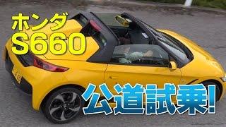 getlinkyoutube.com-ホンダ S660 公道試乗! 軽だってことを忘れちゃう楽しさ  Test Drive