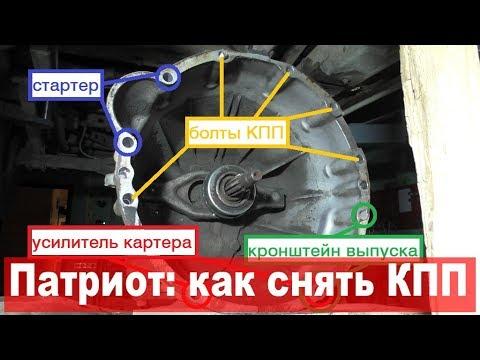 УАЗ Патриот: сальник коленвала, ч.2: как снять коробку передач