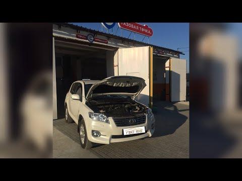 Установка ГБО в Николаеве на Toyota Rav 4