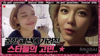 getlinkyoutube.com-CH. girls′ generation [채널 수영]4화 수영이 추천하는 여행 필수 아이템 150825 EP.6