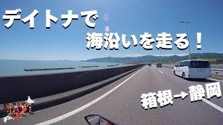 getlinkyoutube.com-デイトナ675で海沿いを走る〜箱根・静岡〜| Triumph DAYTONA675【モトブログ】