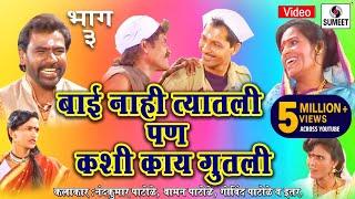getlinkyoutube.com-Bai Nahi Tyatali Pan Kashi Kay Gutali - Tamasha - Part 3