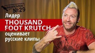 getlinkyoutube.com-Фронтмен Thousand Foot Krutch смотрит русские клипы (Видеосалон №29)