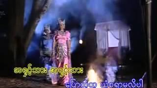 getlinkyoutube.com-เพลงพม่าเพราะๆฟังได้เลย