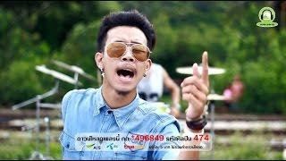 getlinkyoutube.com-รักสองเรากับเขาอีกคน - วงไทยทำ [Official MV]
