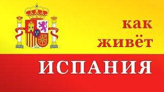 getlinkyoutube.com-Как живёт Испания 1 (Познавательное ТВ, Виталий Боркута)
