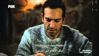 أغنية مسلسل العشق مجددا مترجمة الى العربية ( فهمت أنك كل شيء Her şey Sensin )