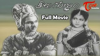 getlinkyoutube.com-Keelu Gurram (The Magic Horse) | Full Length Telugu Movie | ANR, Anjali Devi