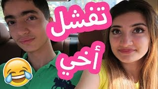 getlinkyoutube.com-فلوق: شوفوا كيف تفشل أخي هههه | Vlog: Watch My Brother Fail