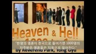 getlinkyoutube.com-HEAVEN AND HELL by Pastor Park. Korean (Part 3/3)