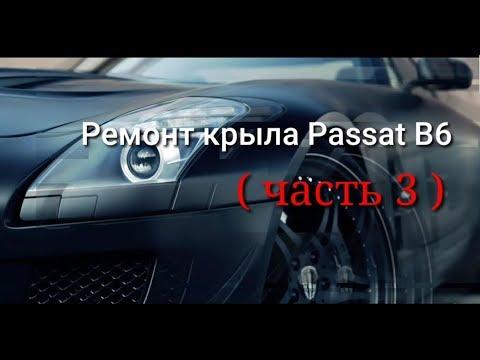 Покраска заднего крыла VW Passat B6 (часть 3)