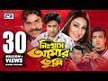Nisshash Amar Tumi | Full HD | Bangla Movie | Shakib Khan | Apu Biswas