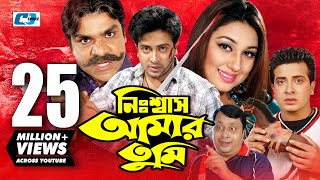 getlinkyoutube.com-Nisshash Amar Tumi | Full HD | Bangla Movie | Shakib Khan | Apu Biswas