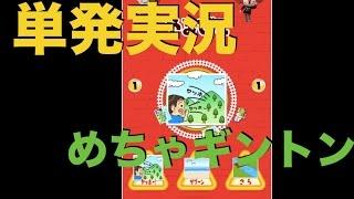 getlinkyoutube.com-【単発実況】めちゃギントン