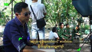 getlinkyoutube.com-Wai Lu Kyaw Making A Honor Film for Coming Up Myanmar Armed Forces Day
