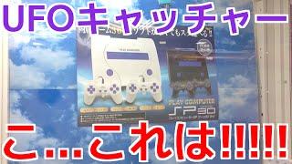 getlinkyoutube.com-UFOキャッチャー45 欲しい!!プレイコンピューターSP!!