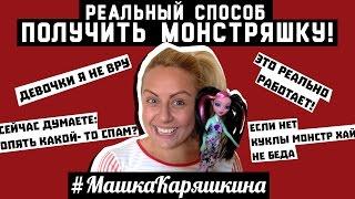 getlinkyoutube.com-Реальный способ получить монстряшку! Это не спам! #МашкаКаряшкина (Машка Каряшкина)