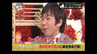 getlinkyoutube.com-織田信成は、一体どこを見てるんだ?爆笑動画