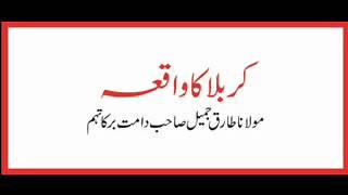 getlinkyoutube.com-Maulana Tariq Jameel - Karbala Ka Waqia FULL