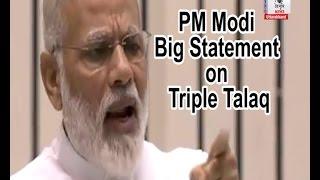 PM मोदी का शानदार भाषण