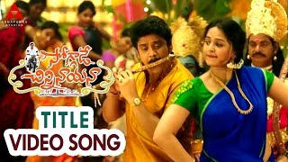 getlinkyoutube.com-Soggade Chinni Nayana Title Video Song || Soggade Chinni Nayana Songs || Nagarjuna, Anushka