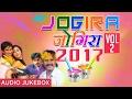 JOGIRA SA RA RA RA Vol.2  BHOJPURI HOLI AUDIO SONGS JUKEBOX  Dinesh Lal Yadav,SUNIL CHHAILA