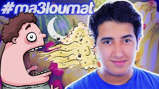 #ma3loumat رائحة الفم الكريهة خلال رمضان