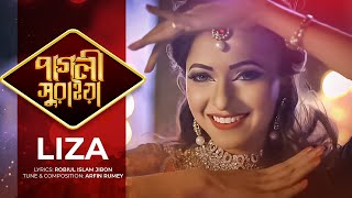 Pagli Suraiya by LIZA | পাগলি সুরাইয়া | Arfin Rumey | Bangla New Song | Official Music Video