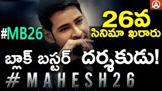 #MB26 l Mahesh Babu Upcoming Movies Updates l Namaste Telugu