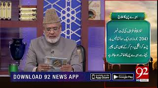 Quote | Hazrat Ali (RA) | Subh E Noor | 1 Dec 2018 | Headlines | 92NewsHD