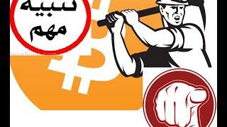 getlinkyoutube.com-حصري وعاجل: تنبيه مهم للمشتغلين بالربح من تعدين البيتكوين Bitcoin Mining