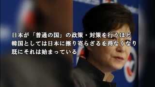 getlinkyoutube.com-【最新】青山繁晴が暴露「崩壊する韓国が【日本へ】乞食外交を再開!」日本政府はサムスン・ヒュンダイの破綻に着手し韓国経済破綻へ!パククネ大統領へ「無能!」「バカ!」と批判が殺到するも民意は無視!