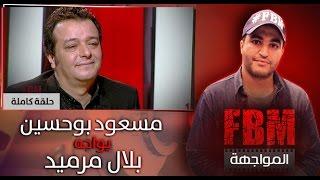 getlinkyoutube.com-برنامج المواجهة FBM : مسعود بوحسين في مواجهة بلال مرميد