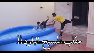 getlinkyoutube.com-مقلب المسبح البارد !! - رميت اخوي الصغير فمسبح بارد !! لايفوتكم =) ❤❤